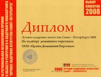 лучшее кадровое агентство петербурга по подбору домашнего персонала Москва и Санкт-Петербург